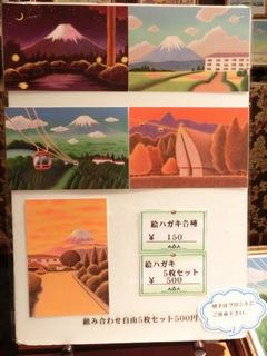 箱根絵葉書5種類.JPG