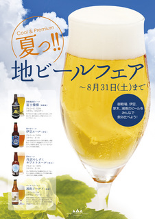 ビールフェア.jpg