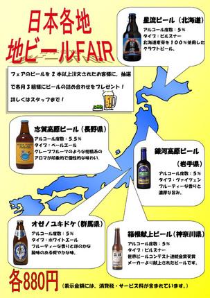 beer_fair.jpg