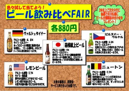 beerfair.jpg