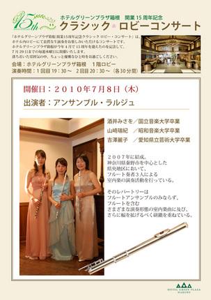 concert100708.jpg