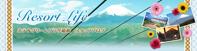 ホテルグリーンプラザ箱根 スタッフブログ